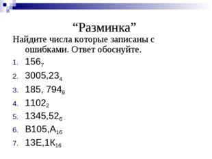 """""""Разминка"""" Найдите числа которые записаны с ошибками. Ответ обоснуйте. 1567 3"""