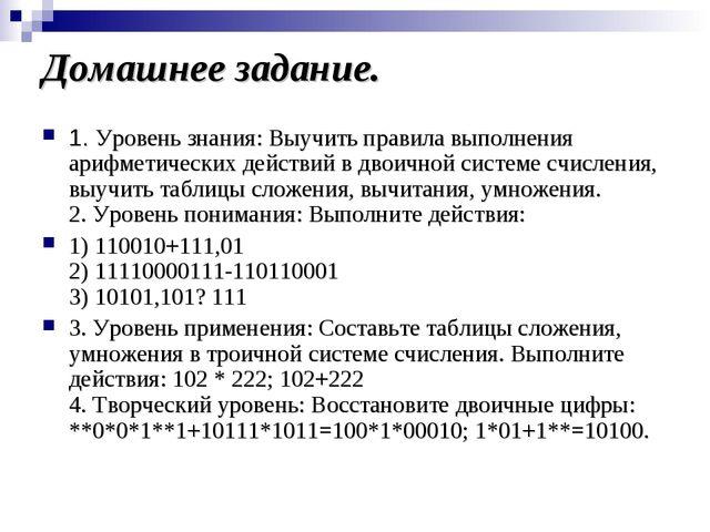 Домашнее задание. 1. Уровень знания: Выучить правила выполнения арифметически...