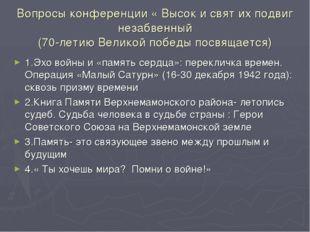 Вопросы конференции « Высок и свят их подвиг незабвенный (70-летию Великой по