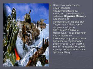 Замыслом советского командования предусматривалось, нанести главный удар из р