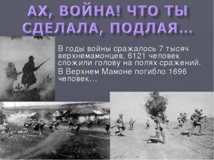 В годы войны сражалось 7 тысяч верхнемамонцев, 6121 человек сложили голову на