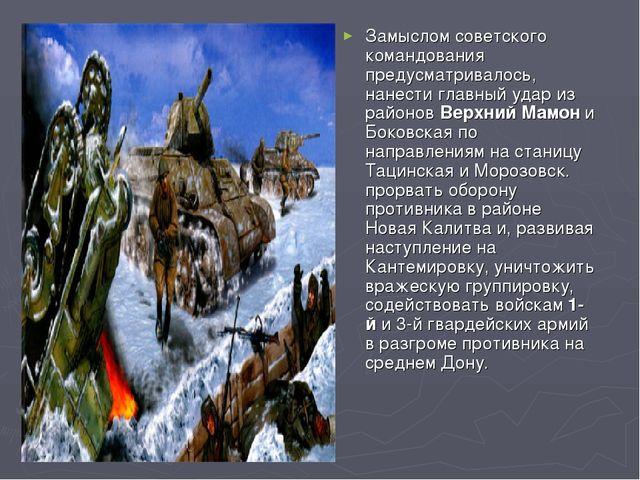 Замыслом советского командования предусматривалось, нанести главный удар из р...