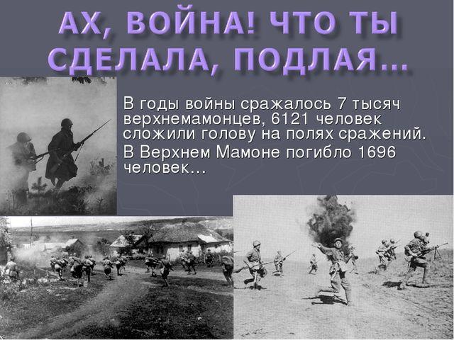 В годы войны сражалось 7 тысяч верхнемамонцев, 6121 человек сложили голову на...