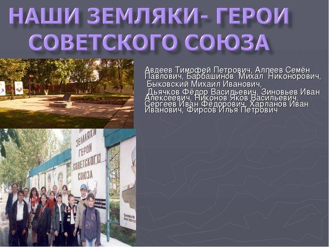 Авдеев Тимофей Петрович, Алпеев Семён Павлович, Барбашинов Михал Никонорович,...