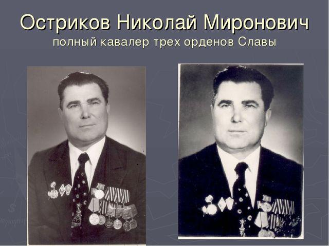 Остриков Николай Миронович полный кавалер трех орденов Славы