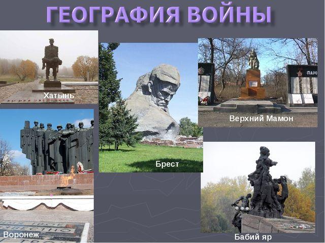 Хатынь Бабий яр Воронеж Брест Верхний Мамон