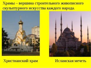 Храмы – вершина строительного живописного скульптурного искусства каждого нар