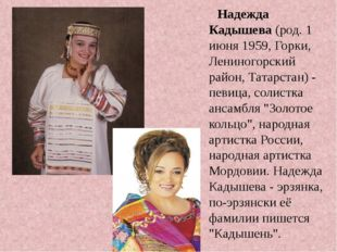 Надежда Кадышева(род. 1 июня 1959, Горки, Лениногорский район, Татарстан) -