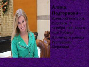 Алина Подгорнова- эрзянская поэтесса. Родилась 19 октября 1991 года в селе