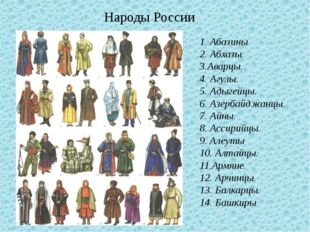 Народы России 1.Абазины 2.Абхазы. 3.Аварцы. 4.Агулы. 5.Адыгейцы. 6.