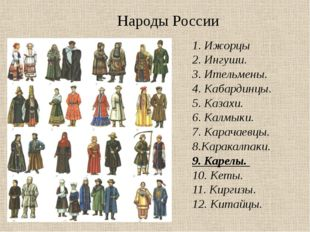 Народы России 1.Ижорцы 2.Ингуши. 3.Ительмены. 4.Кабардинцы. 5.Kазахи