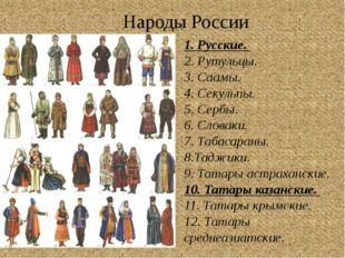 Народы России 1.Русские. 2.Рутульцы. 3.Саамы. 4.Секульпы. 5.Сербы.
