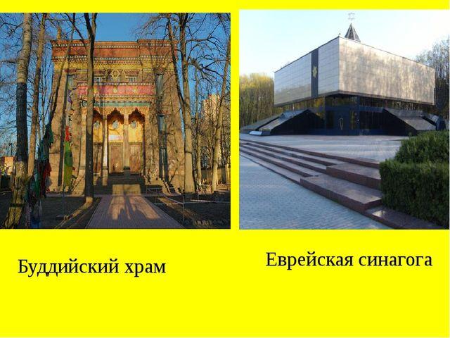 Буддийский храм Еврейская синагога