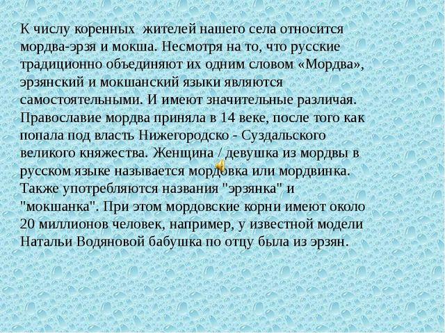 К числу коренных жителей нашего села относится мордва-эрзя и мокша. Несмотря...