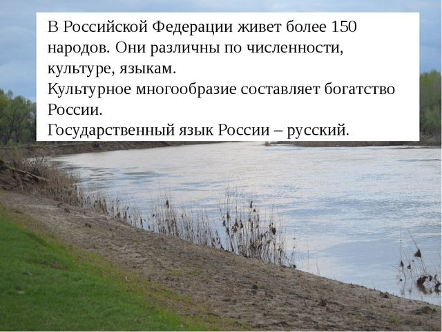 В Российской Федерации живет более 150 народов. Они различны по численности,...