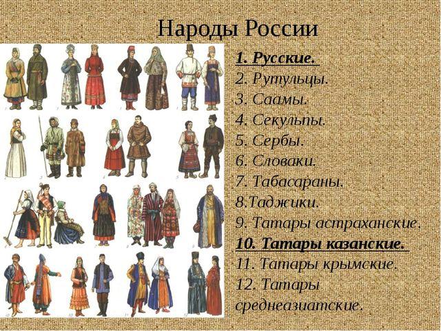 Народы России 1.Русские. 2.Рутульцы. 3.Саамы. 4.Секульпы. 5.Сербы....