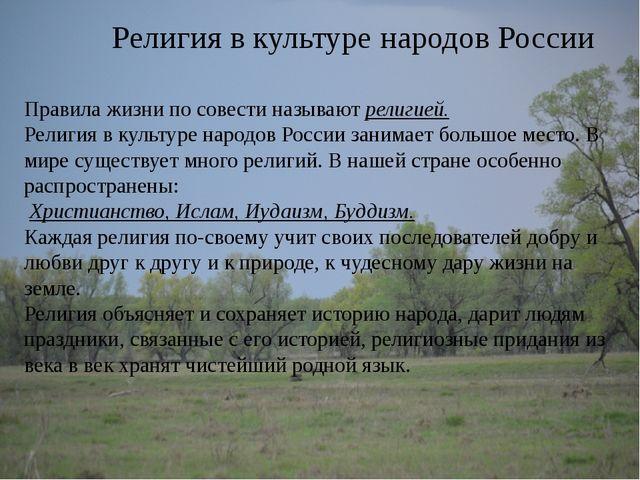 Религия в культуре народов России Правила жизни по совести называют религией....