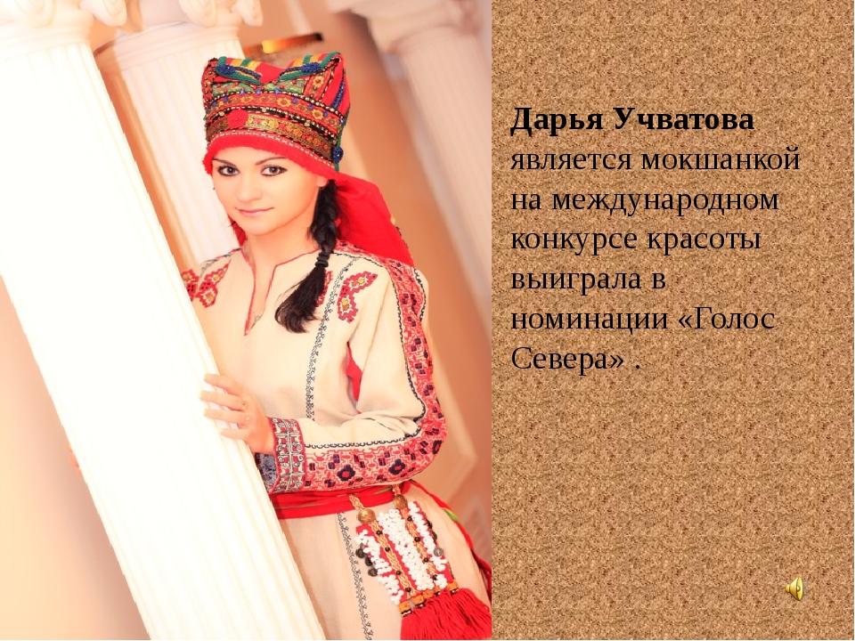 Дарья Учватова является мокшанкой на международном конкурсе красоты выиграла...