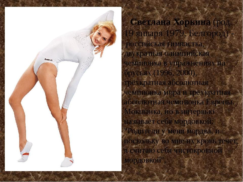 Светлана Хоркина(род. 19 января 1979, Белгород) - российская гимнастка, дву...