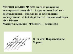 Магнит ағыны Ф деп магнит индукция векторының модулінің S ауданы мен В және n