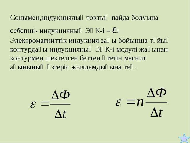 Сонымен,индукциялық токтың пайда болуына себепші- индукцияның ЭҚК-і – εі Элек...