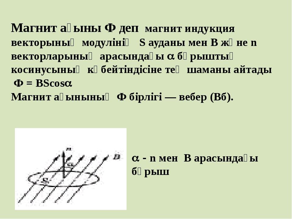 Магнит ағыны Ф деп магнит индукция векторының модулінің S ауданы мен В және n...