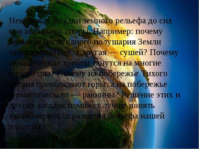 Некоторые загадки земного рельефа до сих пор вызывают споры. Например: почему...