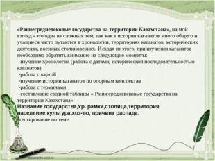 «Раннесредневековые государства на территории Казахстана», на мой взгляд - э
