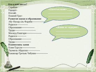 Кто о ком писал? Страбон- Геродот- Ктесий- Помпей Трог- Развитие науки и обра