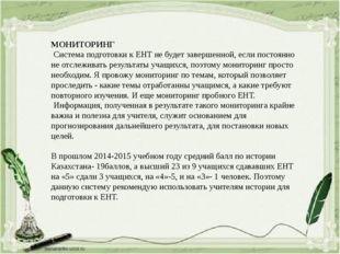 МОНИТОРИНГ Система подготовки к ЕНТ не будет завершенной, если постоянно не о