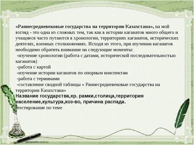 «Раннесредневековые государства на территории Казахстана», на мой взгляд - э...