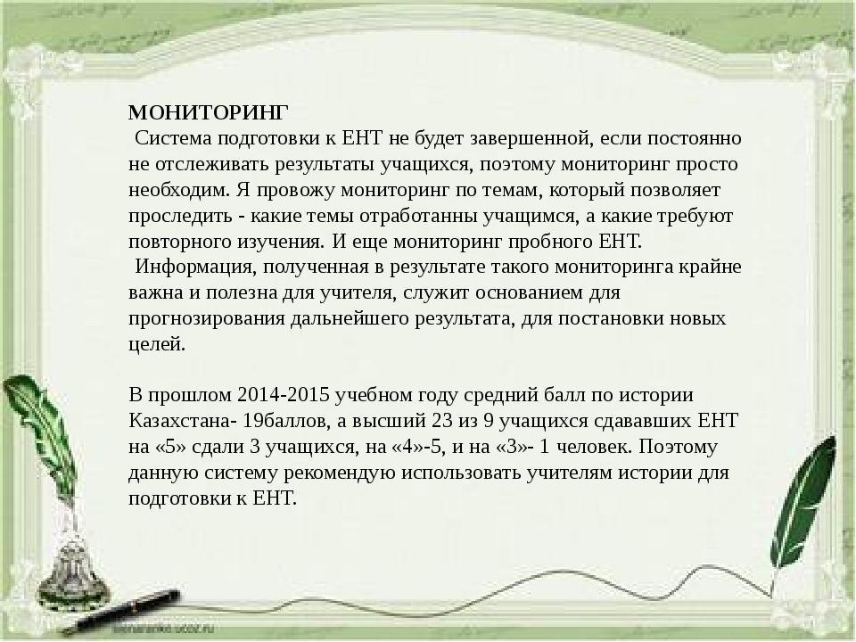 МОНИТОРИНГ Система подготовки к ЕНТ не будет завершенной, если постоянно не о...