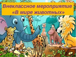 Внеклассное мероприятие «В мире животных»