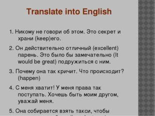 Translate into English 1. Никому не говори об этом. Это секрет и храни (keep)