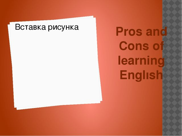 Pros and Cons of learning Englısh
