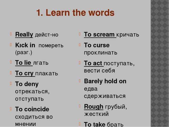 1. Learn the words Really дейст-но Kıck in помереть (разг.) To lie лгать To c...