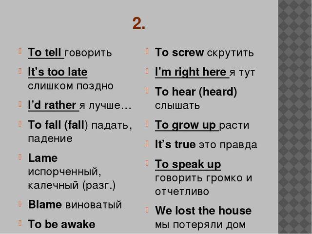 2. To tell говорить It's too late слишком поздно I'd rather я лучше… To fall...