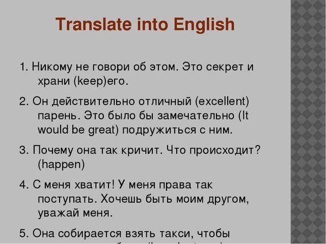 Translate into English 1. Никому не говори об этом. Это секрет и храни (keep)...