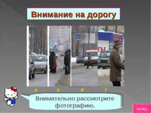 Внимание на дорогу А Б В Г Найдите два лишних фрагмента! назад Внимательно р