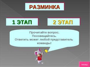 РАЗМИНКА 1 ЭТАП 2 ЭТАП Прочитайте вопрос. Посовещайтесь. Ответить может любо
