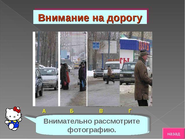 Внимание на дорогу А Б В Г Найдите два лишних фрагмента! назад Внимательно р...