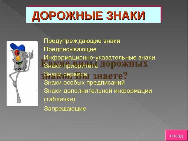 Предупреждающие знаки Предписывающие Информационно-указательные знаки Знаки п...