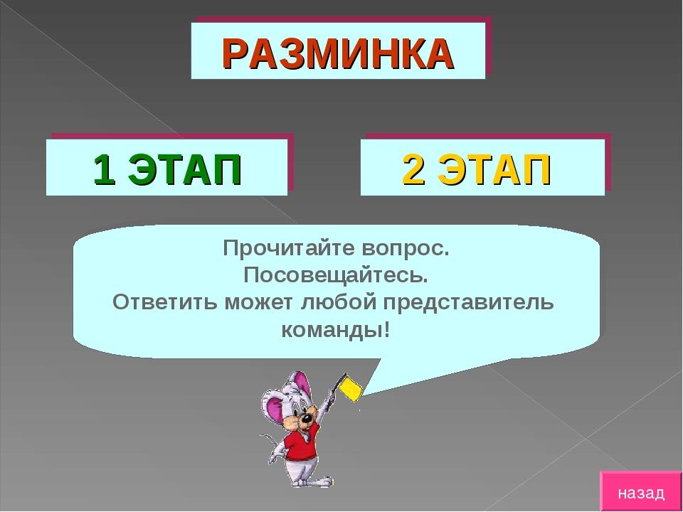 РАЗМИНКА 1 ЭТАП 2 ЭТАП Прочитайте вопрос. Посовещайтесь. Ответить может любо...