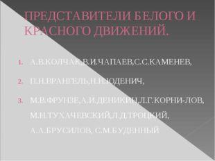 ПРЕДСТАВИТЕЛИ БЕЛОГО И КРАСНОГО ДВИЖЕНИЙ. А.В.КОЛЧАК,В.И.ЧАПАЕВ,С.С.КАМЕНЕВ,
