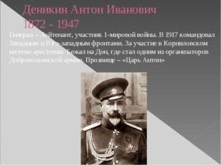Деникин Антон Иванович 1872 - 1947 Генерал – Лейтенант, участник 1-мировой во