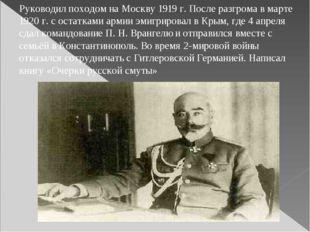Руководил походом на Москву 1919 г. После разгрома в марте 1920 г. с остаткам