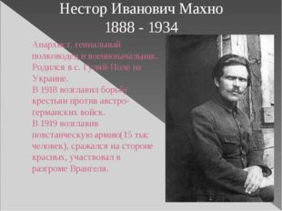 Анархист, гениальный полководец и военноначальник. Родился в с. Гуляй-Поле на