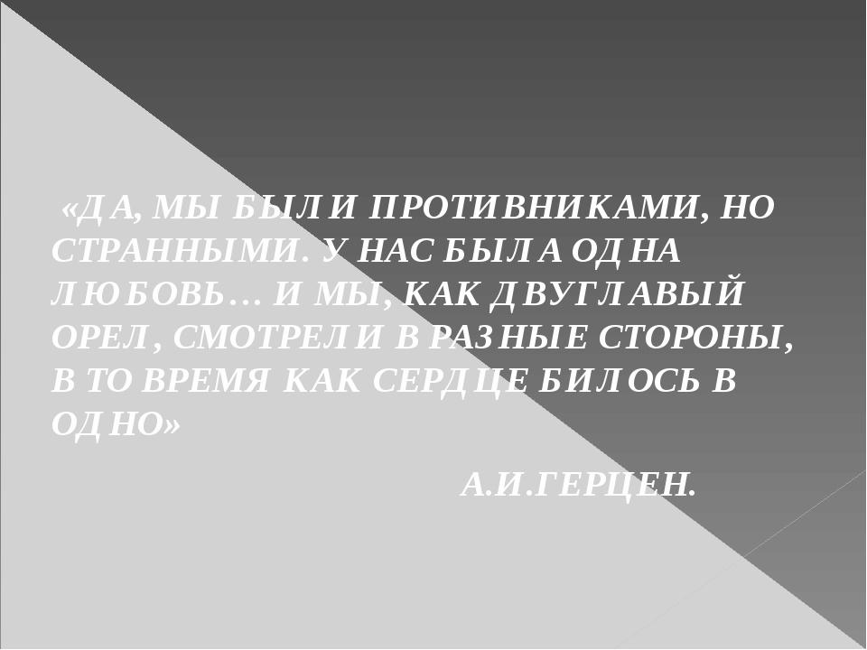 «ДА, МЫ БЫЛИ ПРОТИВНИКАМИ, НО СТРАННЫМИ. У НАС БЫЛА ОДНА ЛЮБОВЬ… И МЫ, КАК Д...