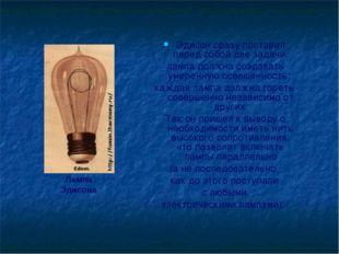 Эдисон сразу поставил перед собой две задачи: лампа должна создавать умеренну