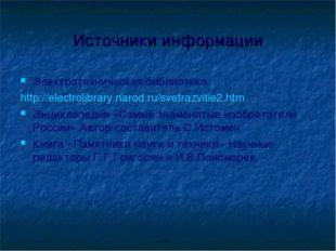 Источники информации Электротехническая библиотека http://electrolibrary.naro